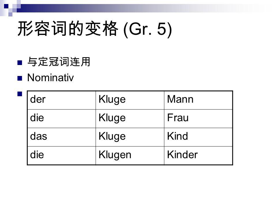 形容词的变格 (Gr. 5) 与定冠词连用 Nominativ der Kluge Mann die Frau das Kind