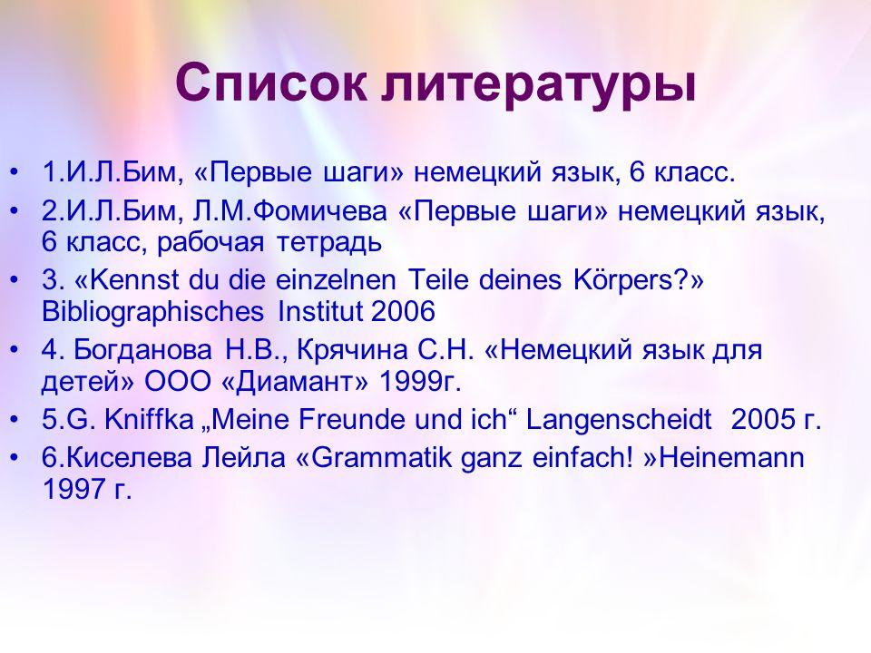 Список литературы 1.И.Л.Бим, «Первые шаги» немецкий язык, 6 класс.