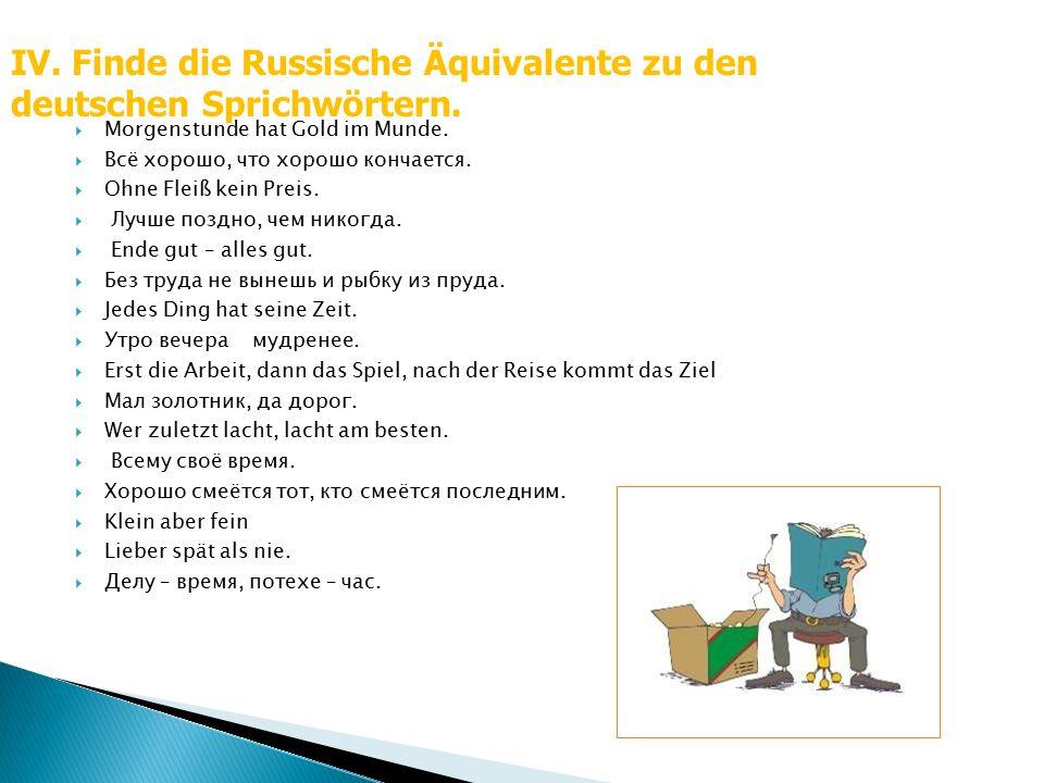 IV. Finde die Russische Äquivalente zu den dеutschen Sprichwörtern.