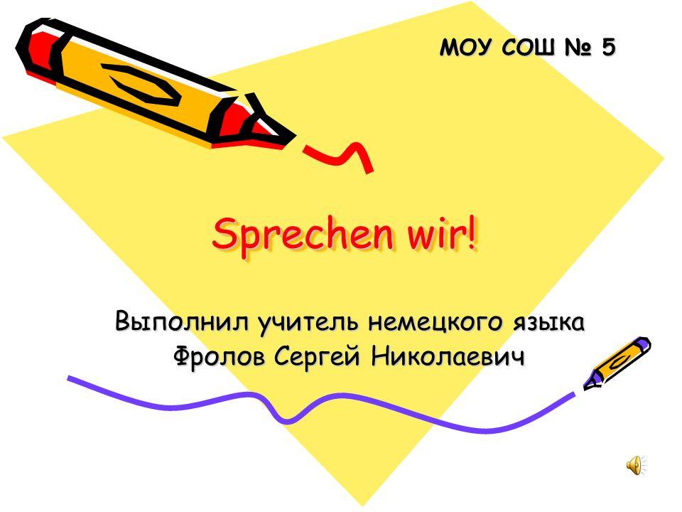 Выполнил учитель немецкого языка Фролов Сергей Николаевич