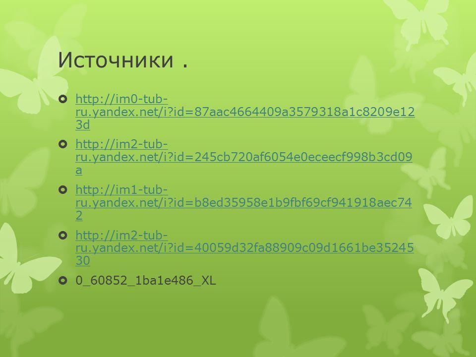 Источники . http://im0-tub- ru.yandex.net/i id=87aac4664409a3579318a1c8209e12 3d.