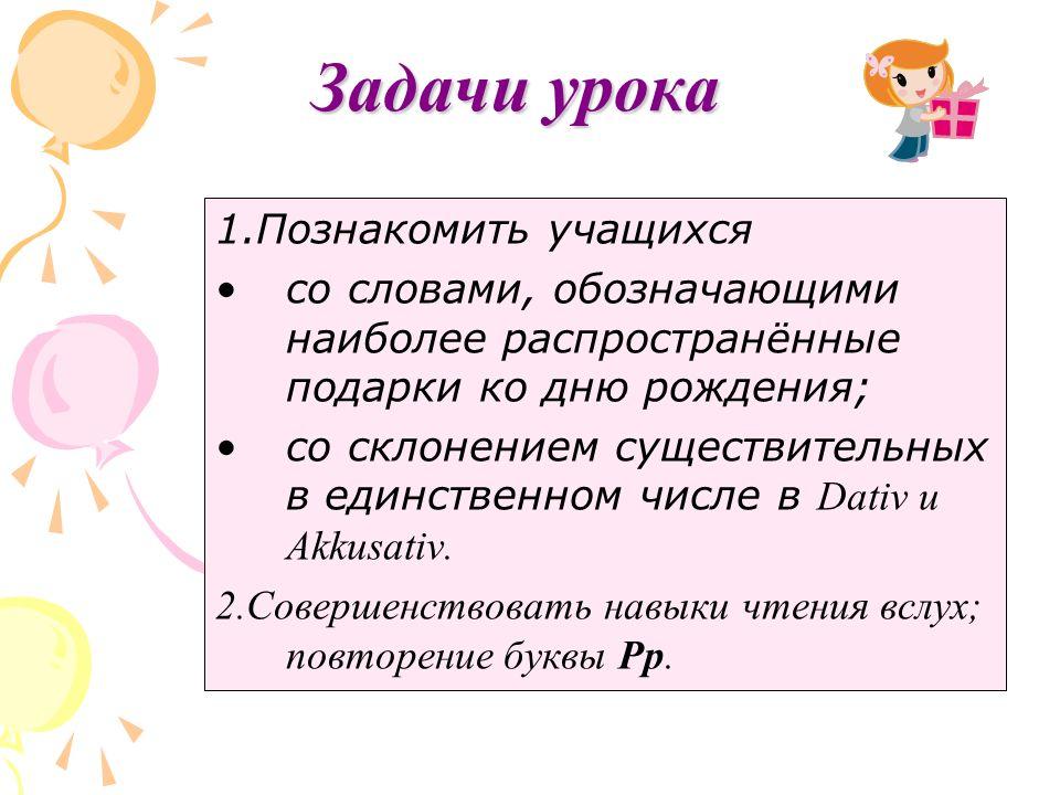 Задачи урока 1.Познакомить учащихся