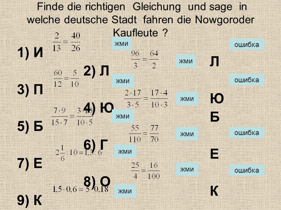 Л 1) И 2) Л 3) П Ю 4) Ю Б 5) Б 6) Г Е 7) Е 8) О К 9) К
