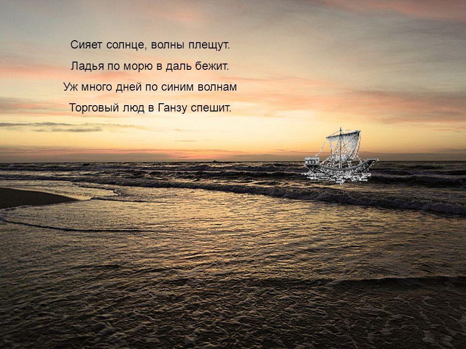 Сияет солнце, волны плещут. Ладья по морю в даль бежит.