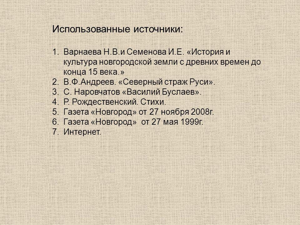 Использованные источники: