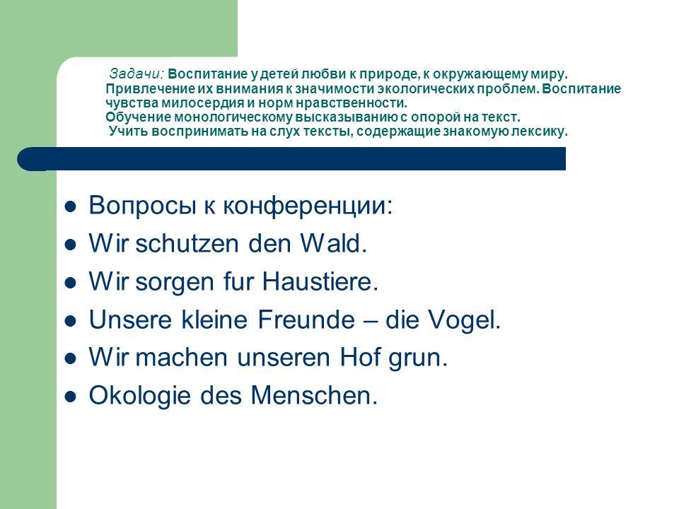 Вопросы к конференции: Wir schutzen den Wald.