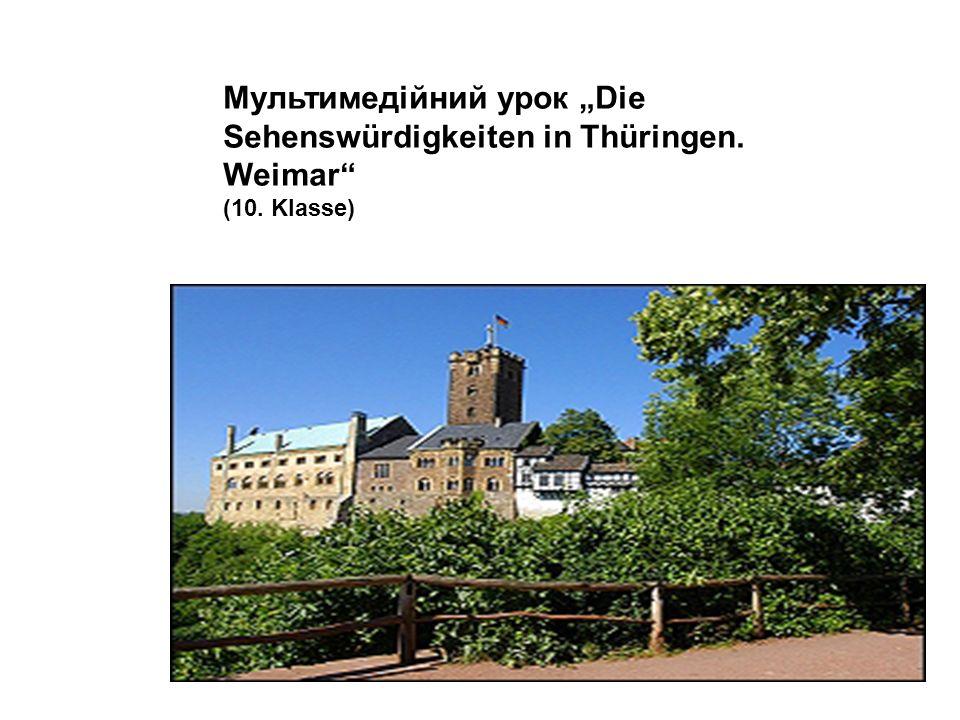 """Мультимедійний урок """"Die Sehenswürdigkeiten in Thüringen. Weimar"""
