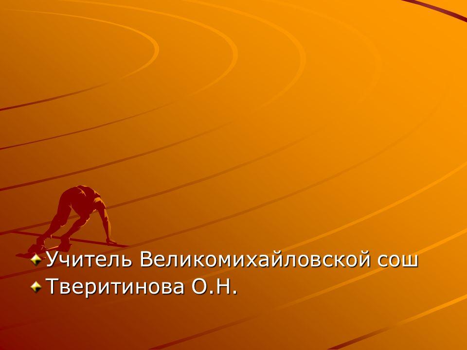 Учитель Великомихайловской сош