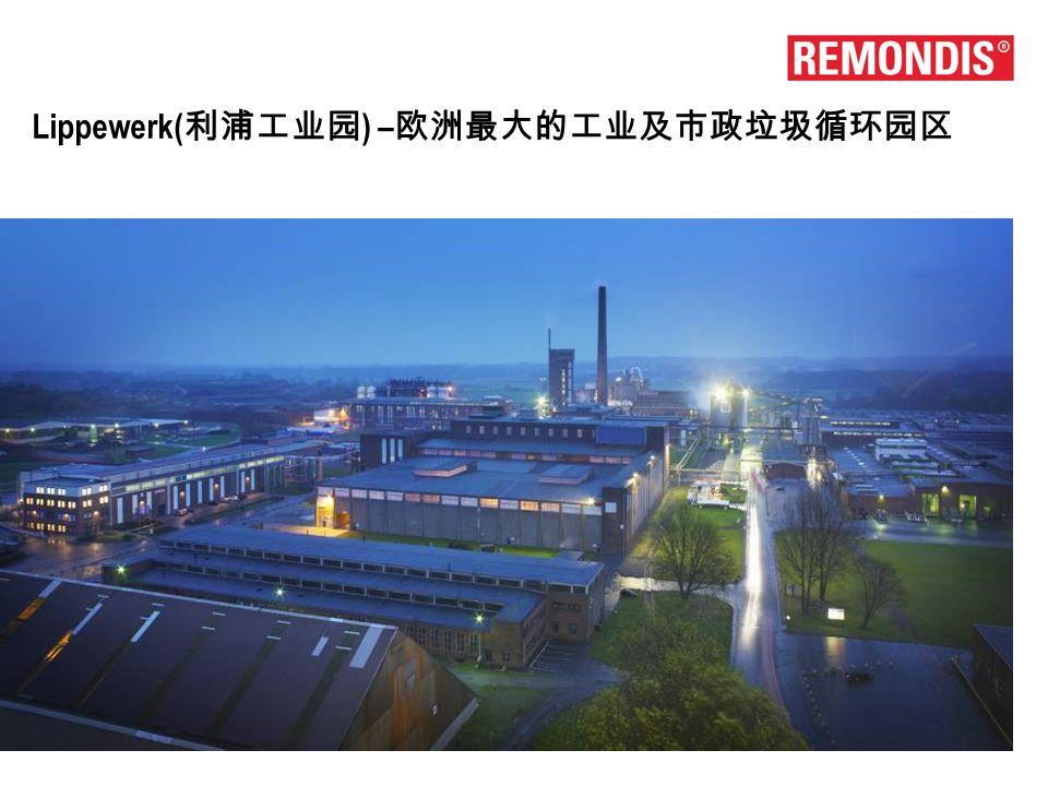 Lippewerk(利浦工业园) –欧洲最大的工业及市政垃圾循环园区