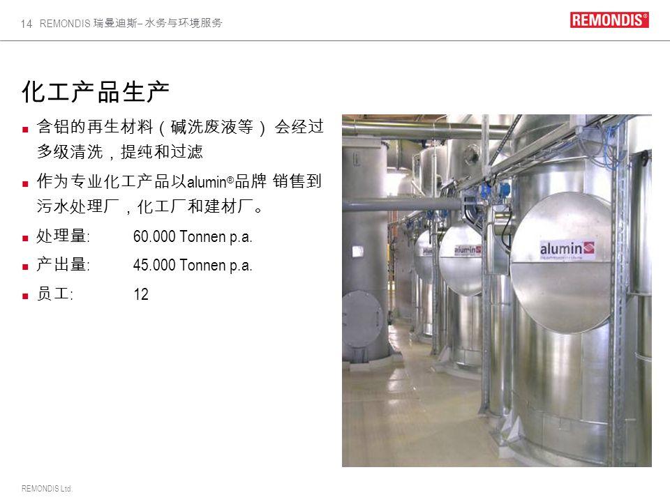 化工产品生产 含铝的再生材料(碱洗废液等) 会经过多级清洗,提纯和过滤