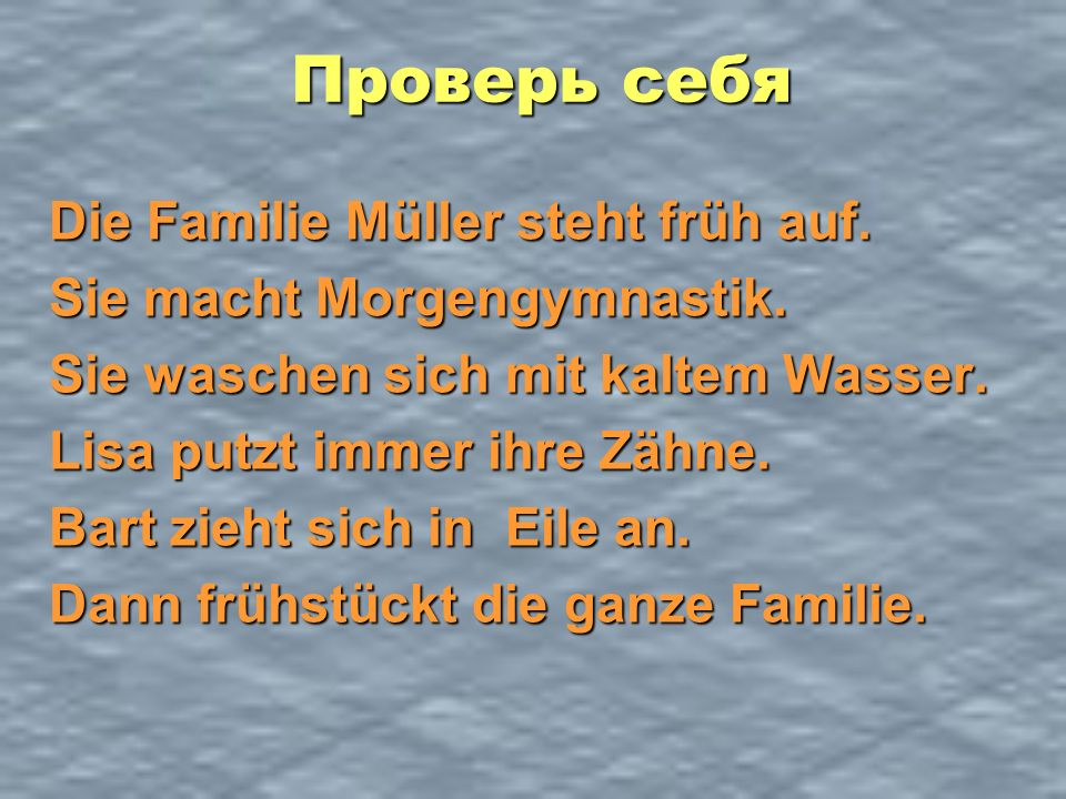 Проверь себя Die Familie Müller steht früh auf.