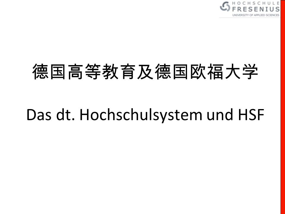 德国高等教育及德国欧福大学 Das dt. Hochschulsystem und HSF