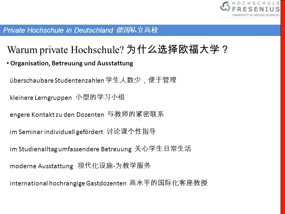 Warum private Hochschule 为什么选择欧福大学?