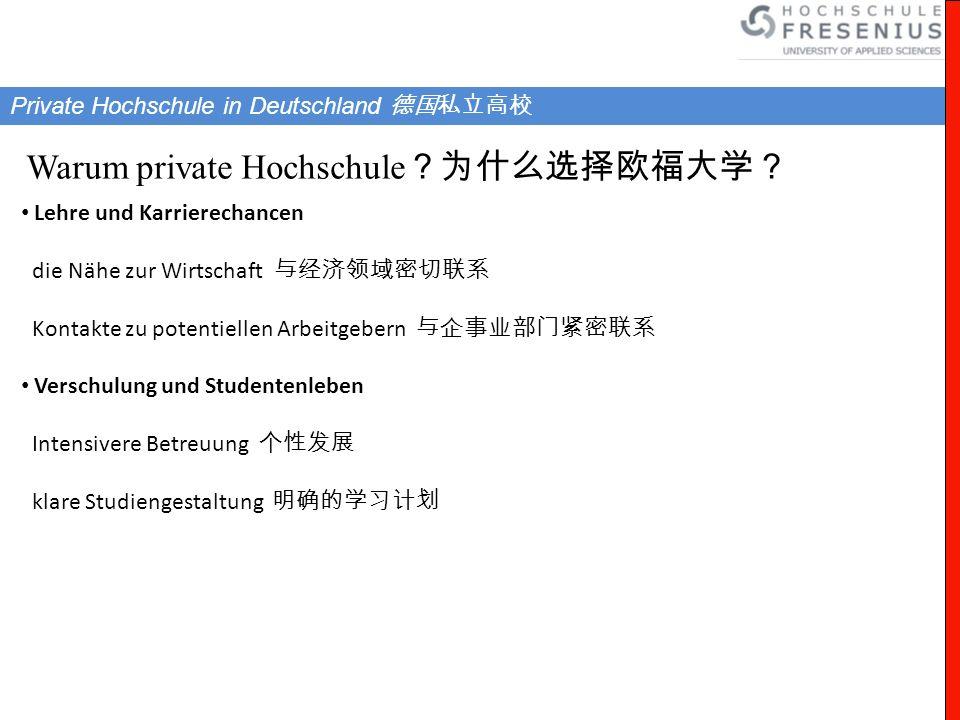Warum private Hochschule?为什么选择欧福大学?