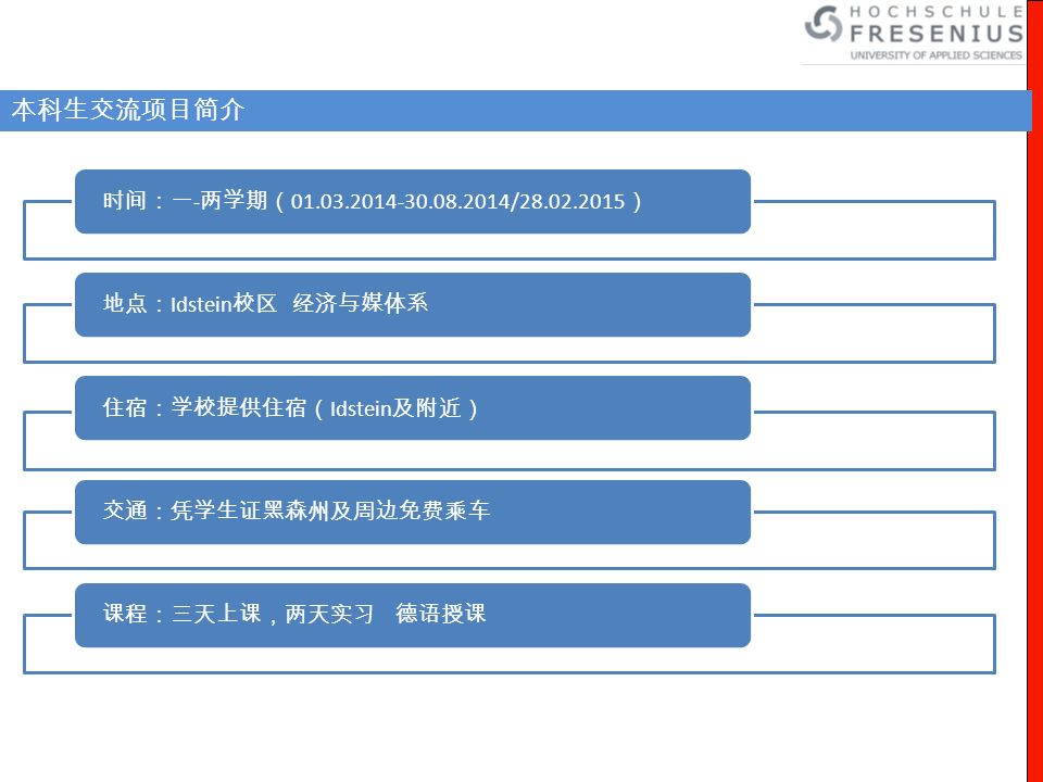 本科生交流项目简介 时间:一-两学期(01.03.2014-30.08.2014/28.02.2015)