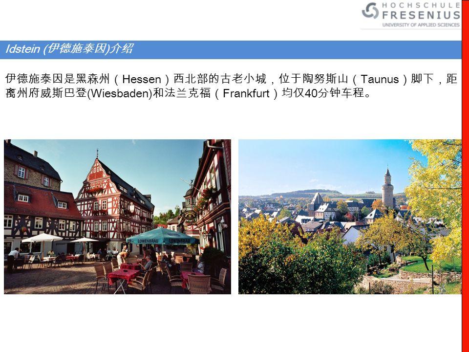 Idstein (伊德施泰因)介绍 伊德施泰因是黑森州(Hessen)西北部的古老小城,位于陶努斯山(Taunus)脚下,距离州府威斯巴登(Wiesbaden)和法兰克福(Frankfurt)均仅40分钟车程。