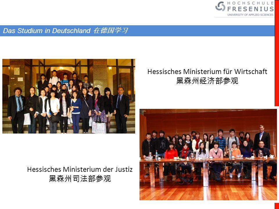 Hessisches Ministerium für Wirtschaft 黑森州经济部参观