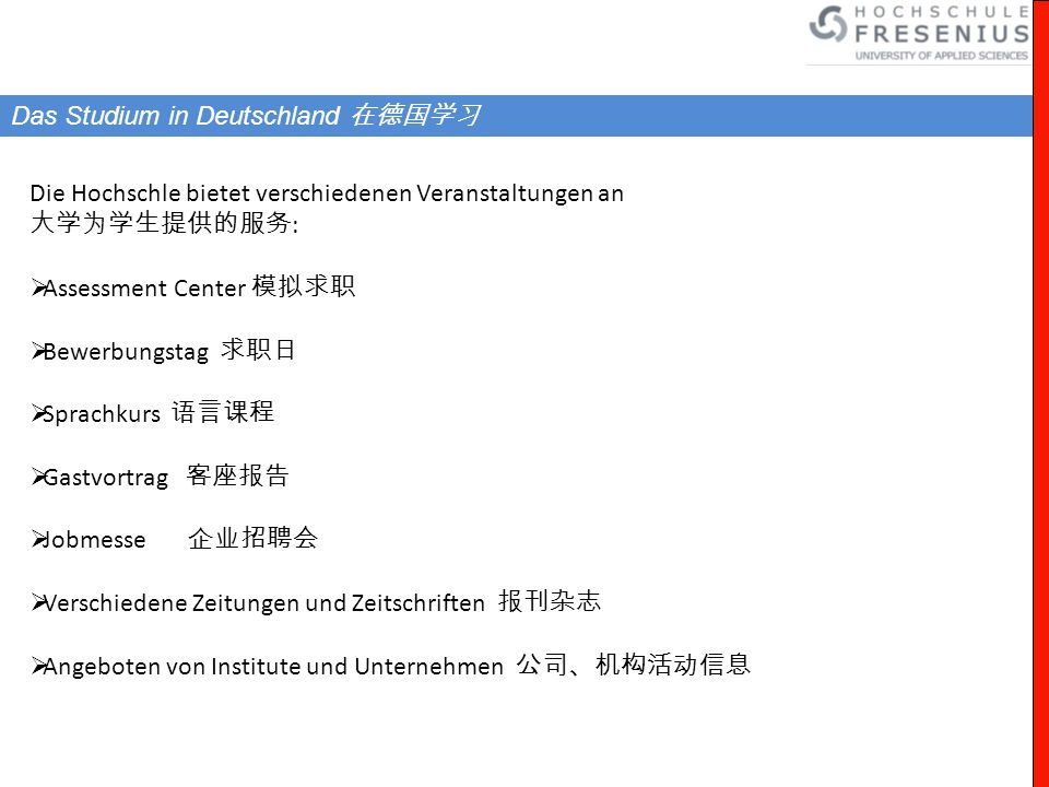 Das Studium in Deutschland 在德国学习