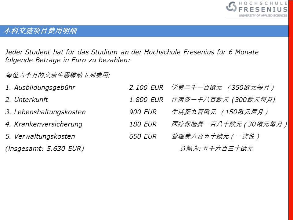 本科交流项目费用明细 Jeder Student hat für das Studium an der Hochschule Fresenius für 6 Monate. folgende Beträge in Euro zu bezahlen:
