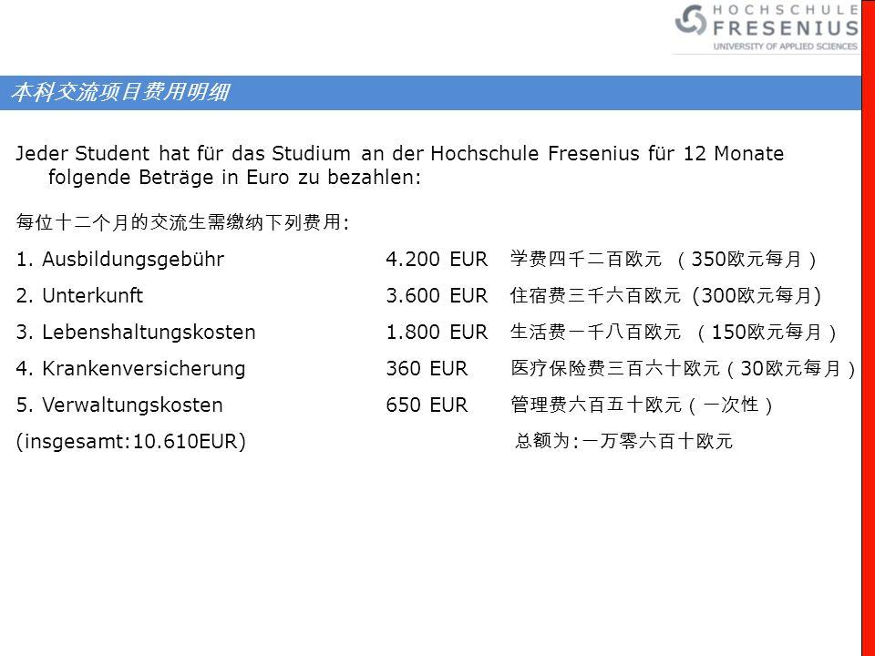 本科交流项目费用明细 Jeder Student hat für das Studium an der Hochschule Fresenius für 12 Monate folgende Beträge in Euro zu bezahlen:
