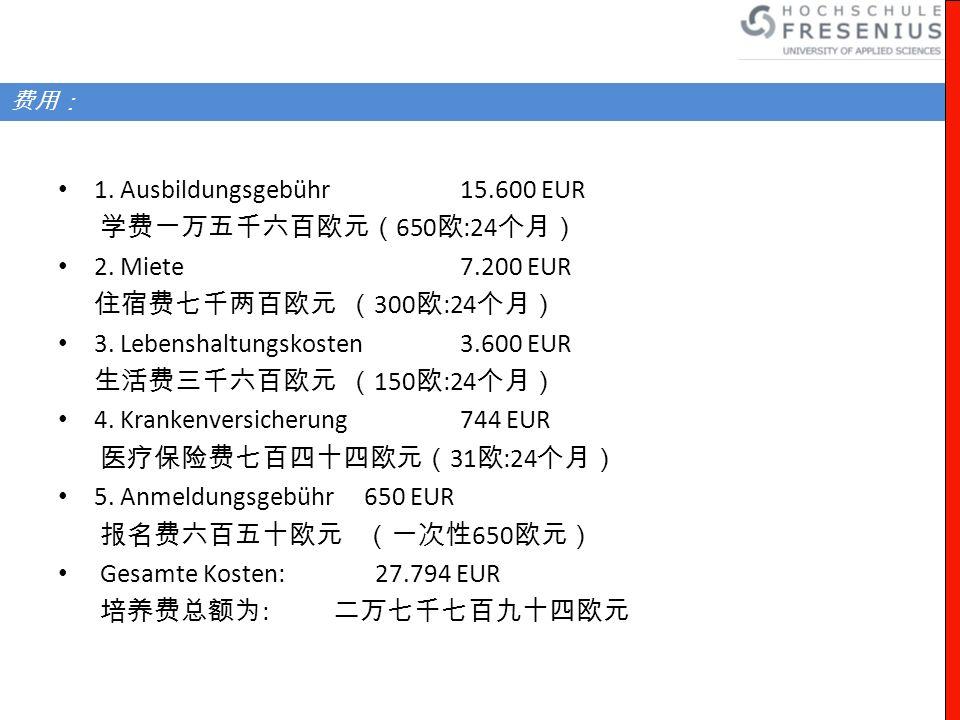 1. Ausbildungsgebühr 15.600 EUR 学费一万五千六百欧元(650欧:24个月)