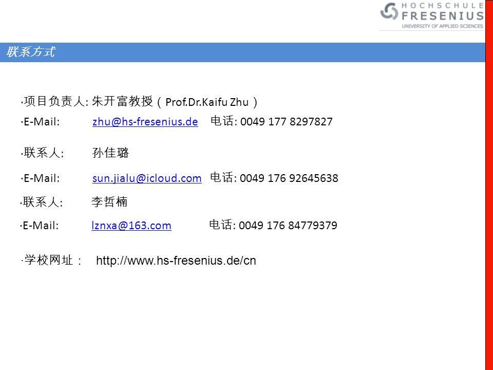联系方式 ·项目负责人: 朱开富教授(Prof.Dr.Kaifu Zhu) ·E-Mail: zhu@hs-fresenius.de 电话: 0049 177 8297827.