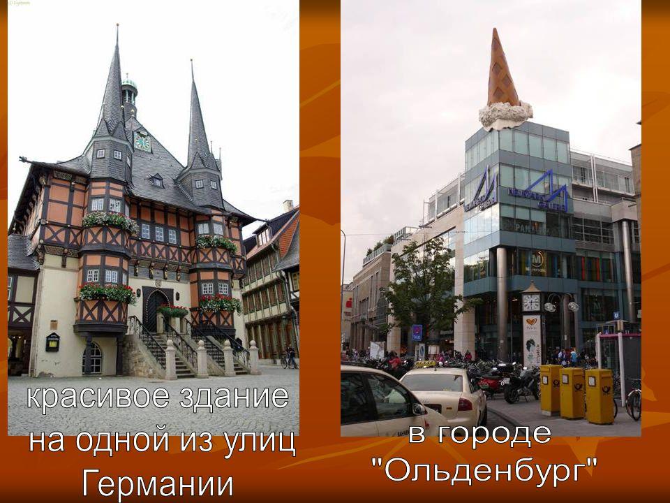 красивое здание на одной из улиц Германии в городе Ольденбург