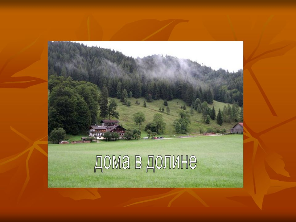 дома в долине