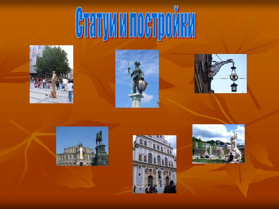 Статуи и постройки
