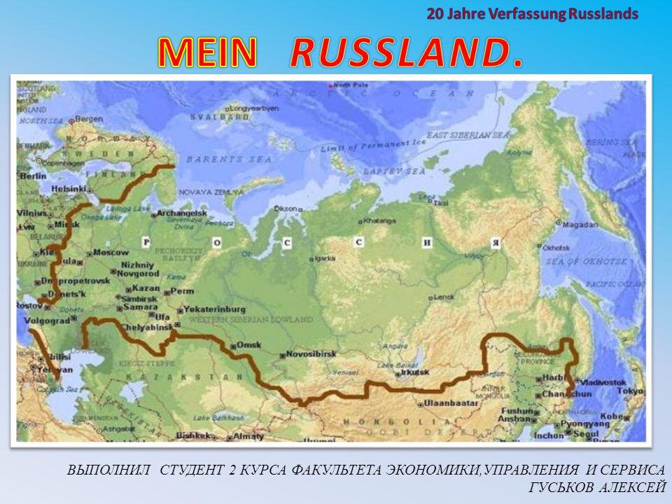 MEIN RUSSLAND. 20 Jahre Verfassung Russlands