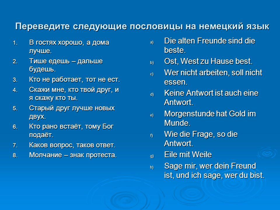 Переведите следующие пословицы на немецкий язык