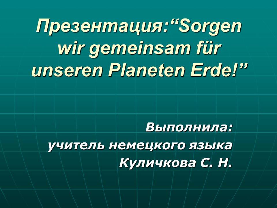 Презентация: Sorgen wir gemeinsam für unseren Planeten Erde!