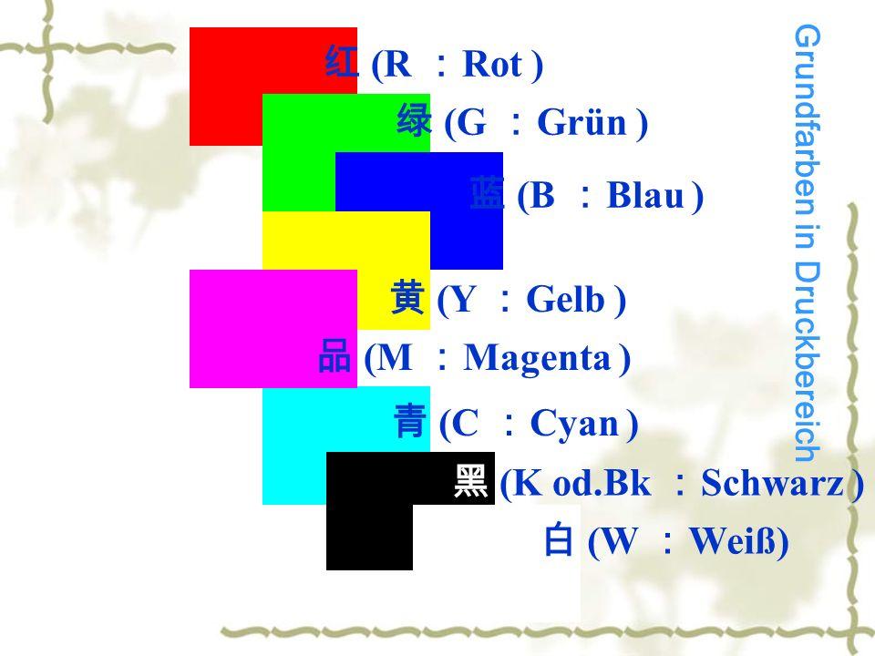 红 (R :Rot ) 绿 (G :Grün ) 蓝 (B :Blau ) 黄 (Y :Gelb ) 品 (M :Magenta )