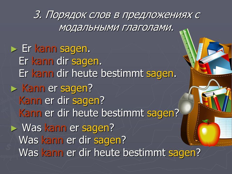 3. Порядок слов в предложениях с модальными глаголами.