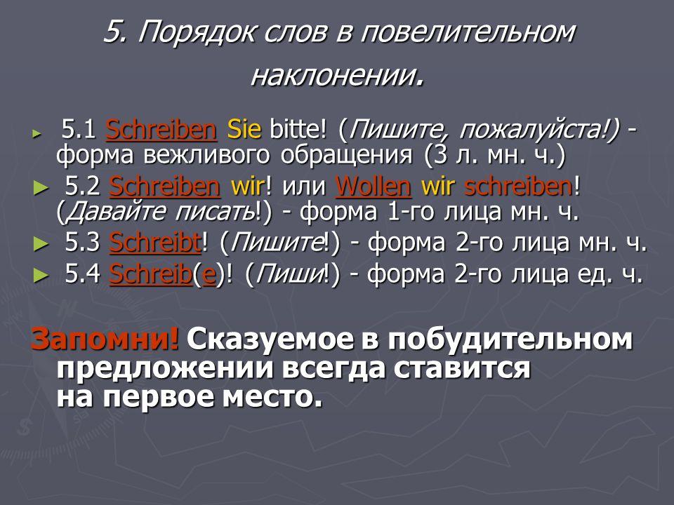 5. Порядок слов в повелительном наклонении.