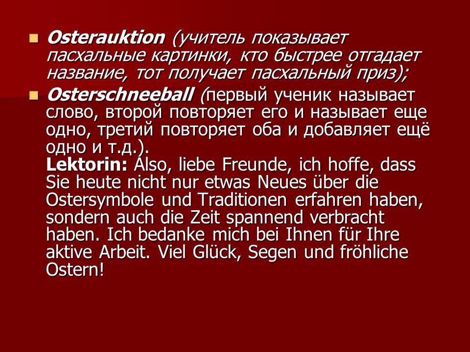 Osterauktion (учитель показывает пасхальные картинки, кто быстрее отгадает название, тот получает пасхальный приз);