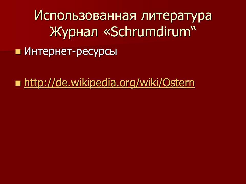 Использованная литература Журнал «Schrumdirum
