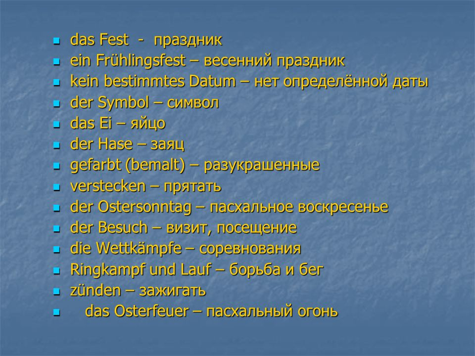 das Fest - праздник ein Frühlingsfest – весенний праздник. kein bestimmtes Datum – нет определённой даты.