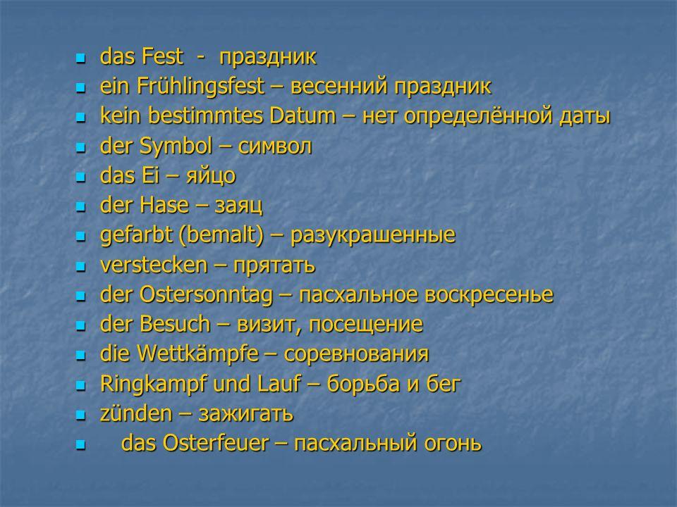 das Fest - праздникein Frühlingsfest – весенний праздник. kein bestimmtes Datum – нет определённой даты.