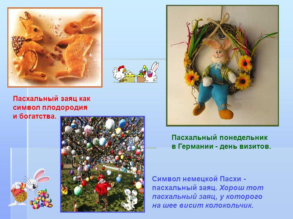 Пасхальный заяц как символ плодородия и богатства.