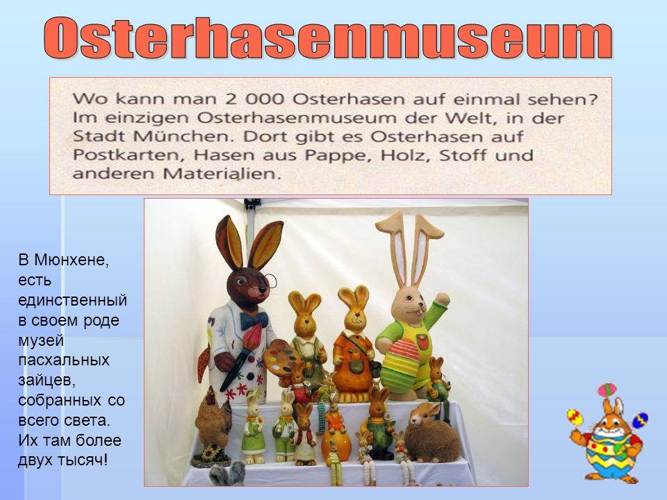 Osterhasenmuseum В Мюнхене, есть единственный в своем роде музей пасхальных зайцев, собранных со всего света.