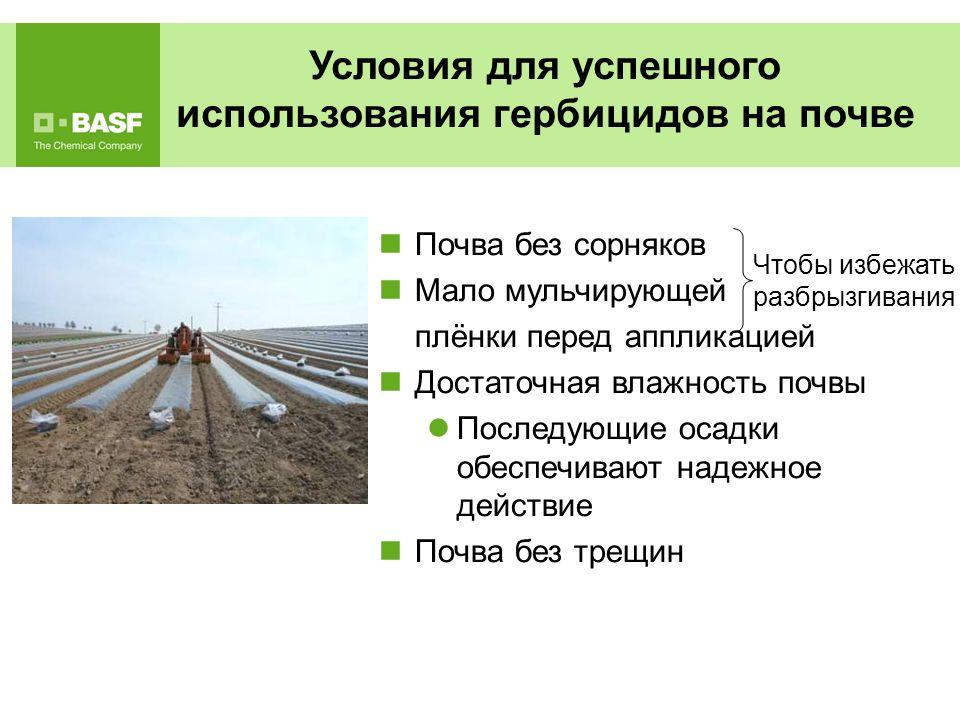 Условия для успешного использования гербицидов нa почве