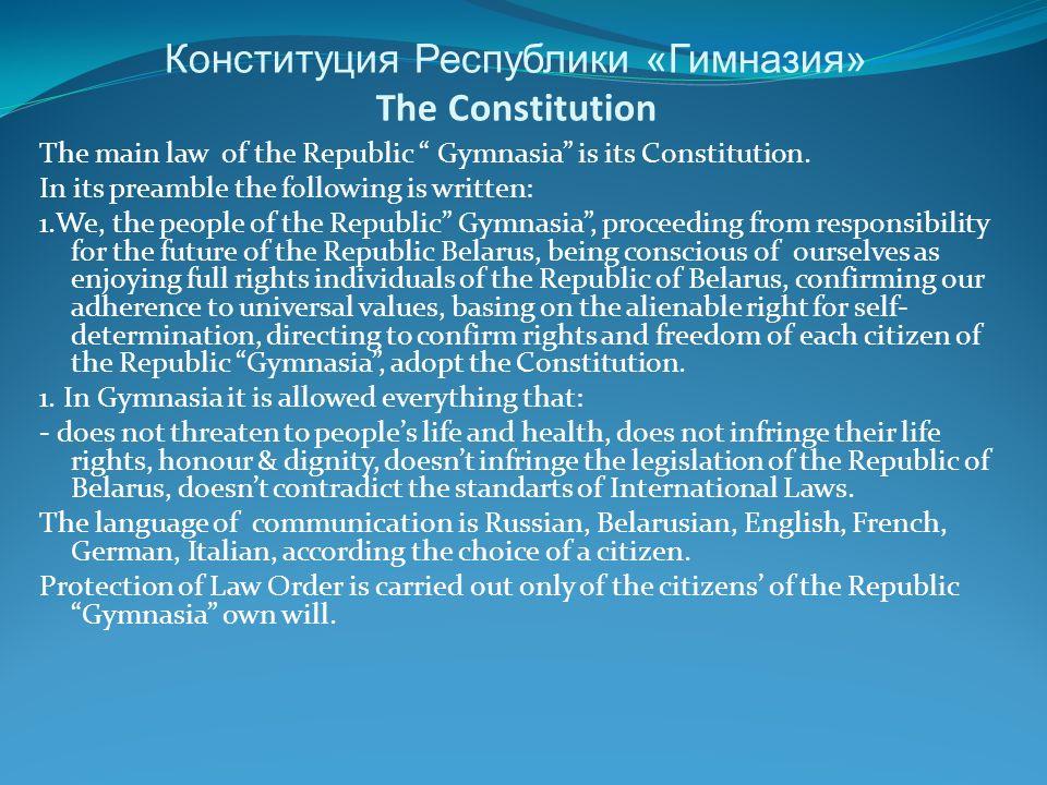 Конституция Республики «Гимназия» The Constitution