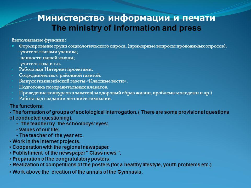 Министерство информации и печати