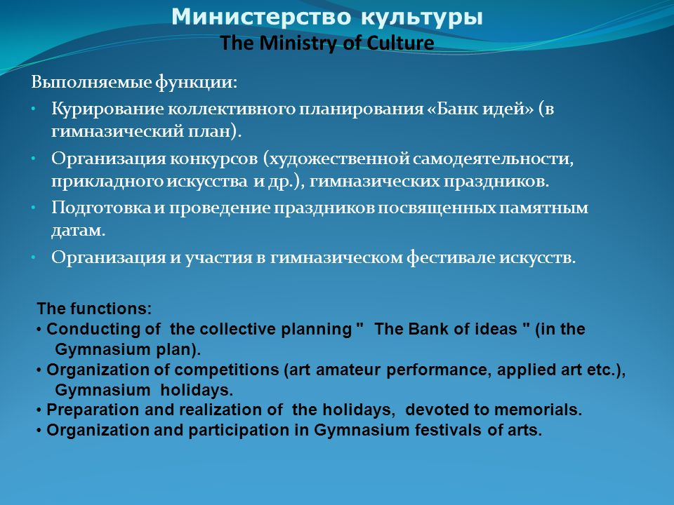 Министерство культуры The Ministry of Culture
