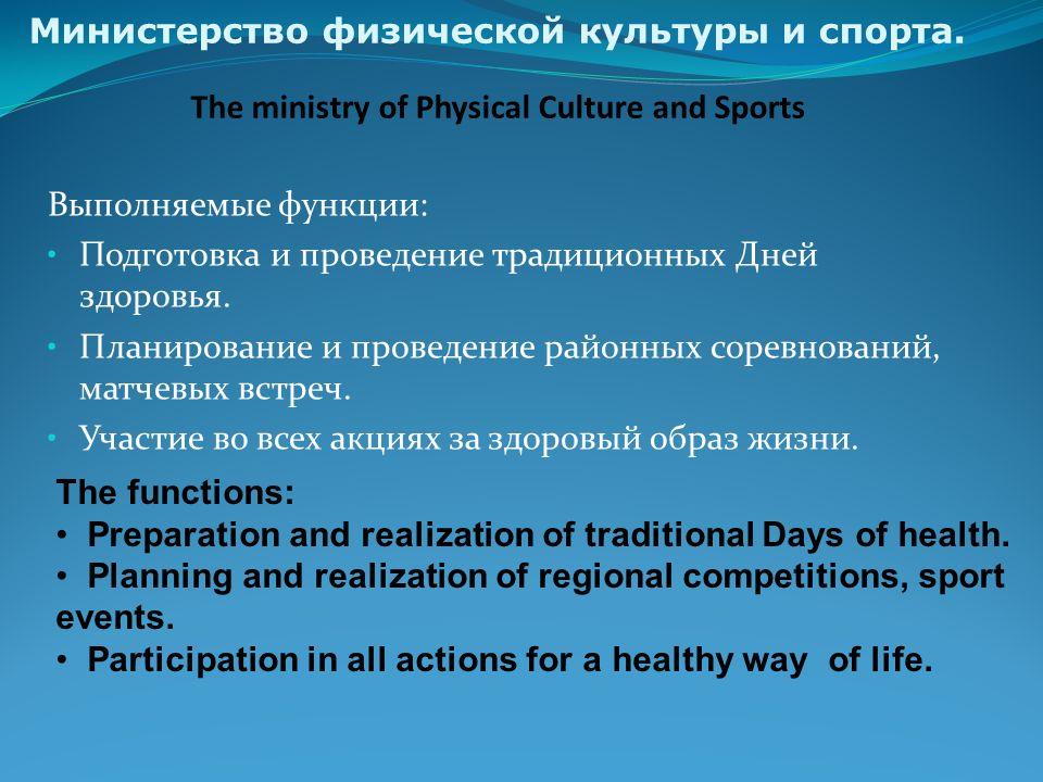 Министерство физической культуры и спорта