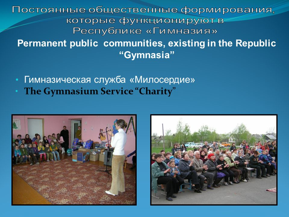 Permanent public communities, existing in the Republic
