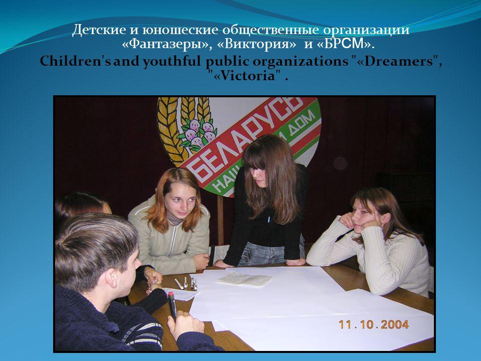 Детские и юношеские общественные организации «Фантазеры», «Виктория» и «БРСМ».