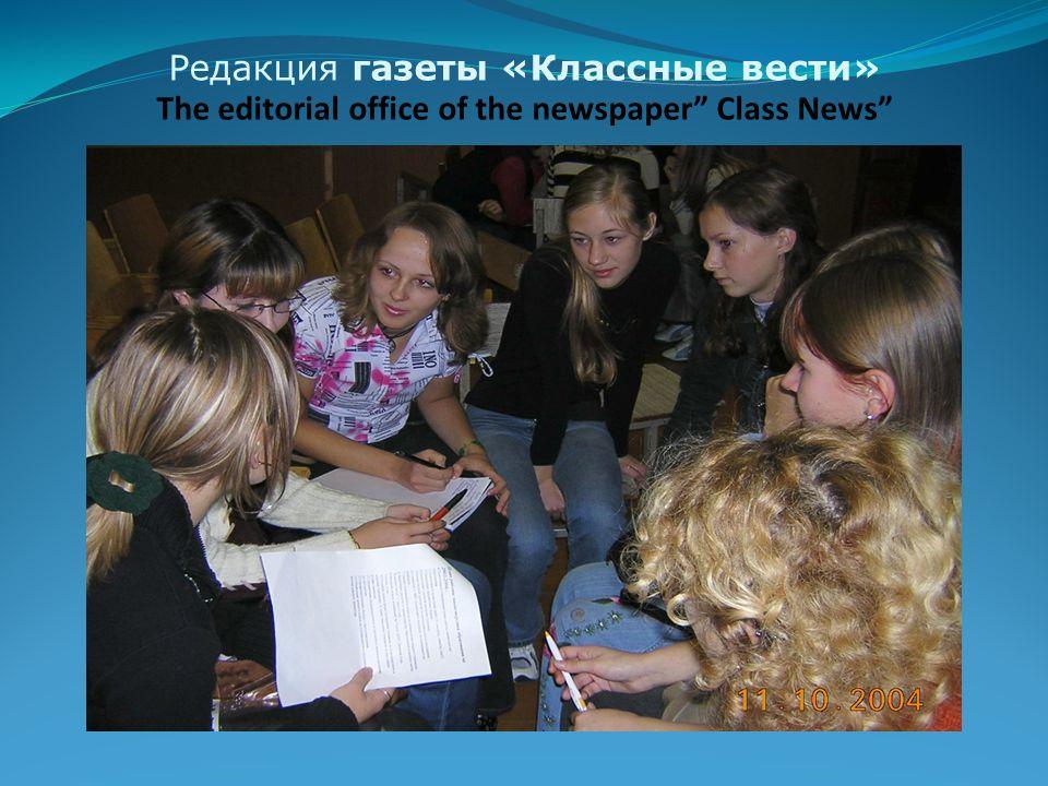 Редакция газеты «Классные вести» The editorial office of the newspaper Class News