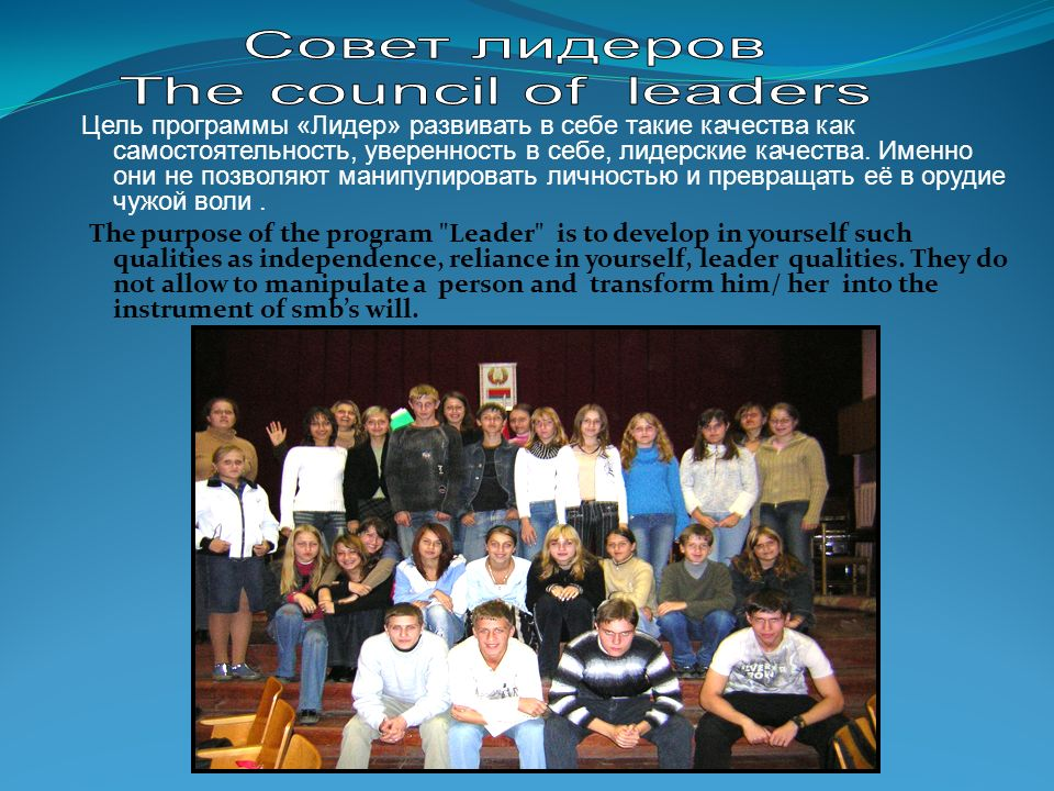 Совет лидеров The council of leaders